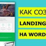 Где заказать создание landing page в Алматы?