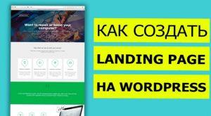 создание landing page в Алматы